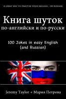 Cover for 'The English Russian Joke Book'