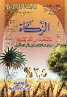 Cover for 'Az-zakat (Almsgiving) | الزكاة'