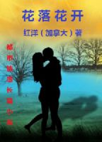 Cover for 'Hua Luo Hua Kai: A Chinese Novel  中文长篇小说: 花落花开'
