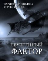 Cover for 'Unaccounted Factor  (in Russian language)'