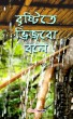 বৃষ্টিতে ভিজবো বলে (Bristite Vijbo Bole) by বরুণ বিশ্বাস (Barun Biswas)