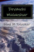 Sunil Palaskar - Devachi Mulakshar