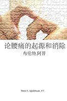 Cover for 'On the Origin and Abolishment of Low Back Pain - Chinese Edition'