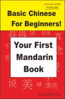 Cover for 'Basic Chinese For Beginners! Your First Mandarin Book'