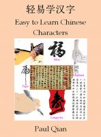 Cover for 'Easy to Learn Chinese Characters (轻易学汉字)'