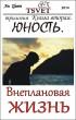Трилогия Внеплановая жизнь. Книга вторая. Юность. by An Tsvet