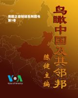 Cover for 'China and Its Neighbors - 鸟瞰中国及其邻邦'
