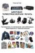 Цифровая термотрансферная печать. by В.Д. Усиков