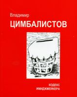 Cover for 'The code of the image maker Кодекс имиджмейкера'