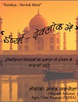 Cover for 'Eershya - Devlok Mein ( ईर्ष्या - देवलोक में )'