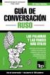 Guía de Conversación Español-Ruso y diccionario conciso de 1500 palabras by Andrey Taranov
