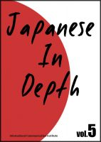 Cover for 'Japanese in Depth vol.5'