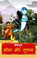 Cover for 'Sona And Toofaan (Hindi)'
