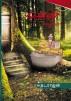 Zen Stories  ஜென் கதைகள்  (தமிழ்) by Natanaga