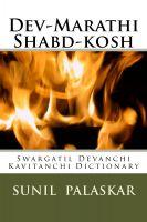 Sunil Palaskar - Dev-Marathi Shabd-Kosh