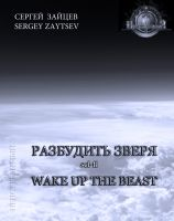 Cover for 'Wake up the Beast (in Russian language) Book 2'