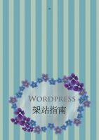 Cover for 'WordPress架站指南'