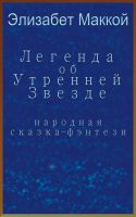 Cover for 'Легенда об Утренней Звезде (Legend of the Morning Star, Russian translation)'