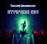 Олександр Дмитровський - Втрачені дні