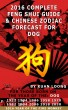 2016 Dog Feng Shui Guide & Chinese Zodiac Forecast by Kuan Loong