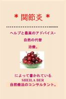 Cover for '* ARTHRITIS*  HELP and BEST ADVICE - NATURAL ALTERNATIVE. JAPANESE Edition. Written by SHEILA BER.'