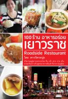 Cover for 'YAOWARAJ : The Best 100 of Bangkok's Chainatown Street Foods'
