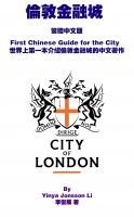 Cover for 'City of London 倫敦金融城'