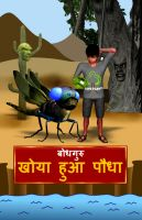 Cover for 'The Lost Plant (Hindi)'