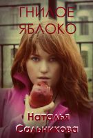 Cover for 'Gniloe yabloko (In Russian)'