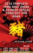 2016 Pig Feng Shui Guide & Chinese Zodiac Forecast by Kuan Loong