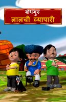 Cover for 'The Greedy Merchant (Hindi)'