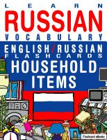 Cover for 'Learn Russian Vocabulary - English/Russian Flashcards - Household items'