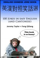 Cover for 'English Chinese Joke Book'