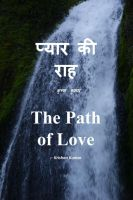 Cover for 'The Path of Love'