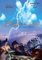 Cover for 'Unveiling the secrets of magic and magicians | كشف خفايا علوم السحرة'