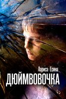 Cover for 'Duimvovochka'