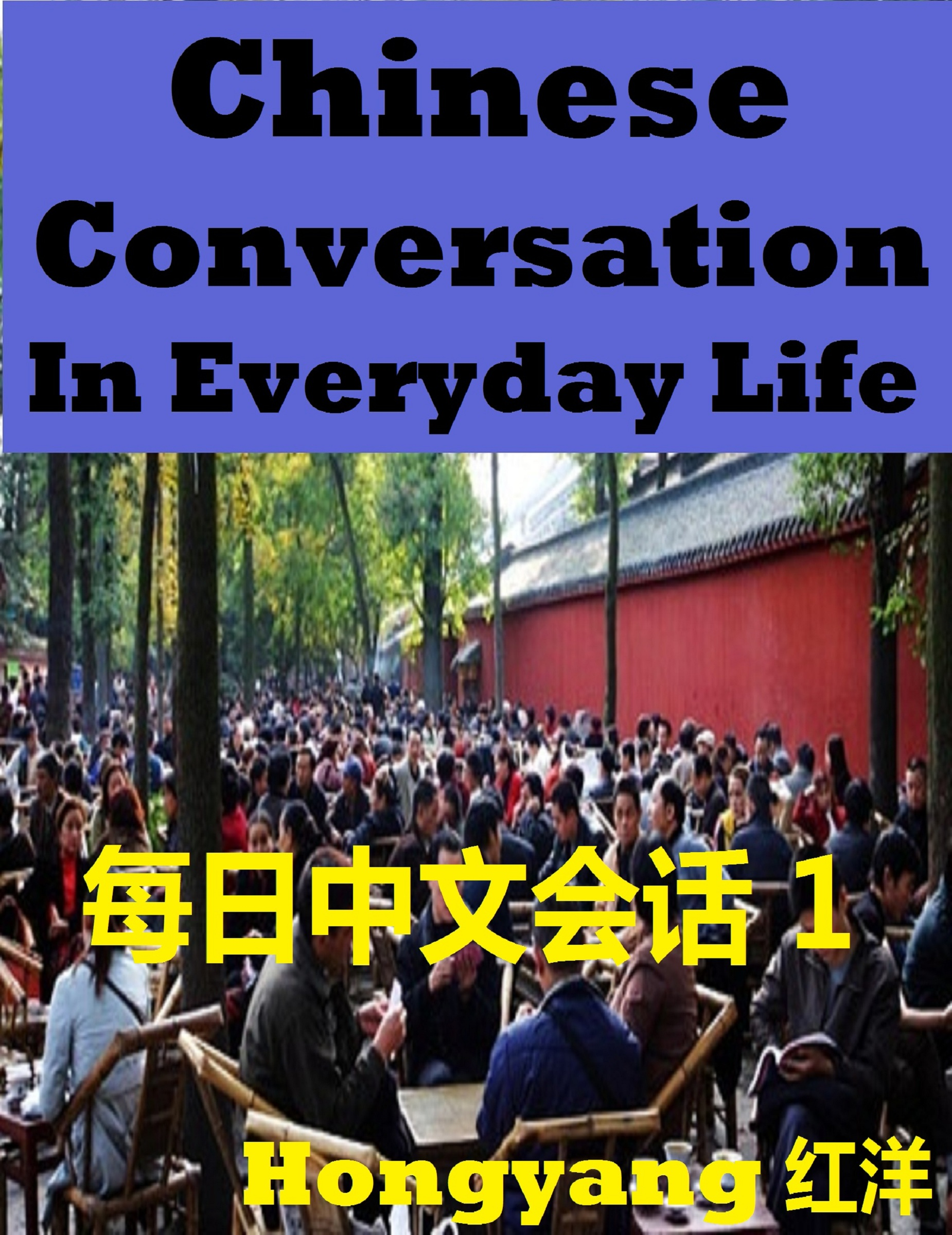 Hongyang(Canada)/ 红洋(加拿大) - Chinese Conversation in Everyday Life 1 - Sentences Phrases Words