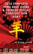 2016 Goat Feng Shui Guide & Chinese Zodiac Forecast by Kuan Loong
