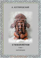 Cover for 'Sonneteer`s - Book I (Стихоплётки Книга 1)'