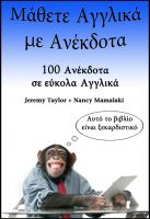 Cover for 'English Greek Joke Book'