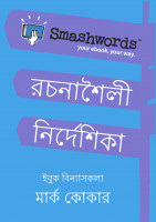 Cover for 'Smashwords Rachanashaili Nirdeshika (Smashwords Style Guide Bengali)'