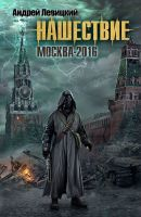 Cover for 'Invasion. Moscow 2016'