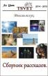 Сборник рассказов Мысли вслух. by An Tsvet