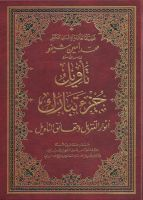 Cover for 'Interpretation of Tabarak Part of the Qur'an | تأويل جزء تبارك'