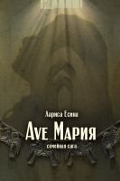 Cover for 'Ave Maria'