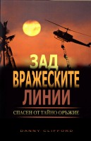 Зад вражеските линии Спасен от тайно оръжие - In Bulgarian