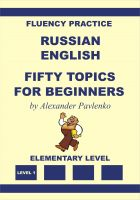 Cover for 'Russian-English Fifty Topics for Beginners'