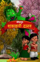 Cover for 'The Veggie Monster (Hindi)'