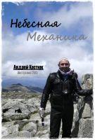 Andrey Kostyuk - Небесная Механика