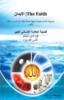 Mohammad Amin Sheikho - The Faith| الإيمان